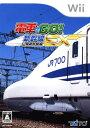 【中古】電車でGO! 新幹線EX 山陽新幹線編ソフト:Wiiソフト/シミュレーション・ゲーム