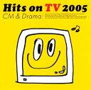 精选辑 - 【中古】ヒッツ・オン・TV2005 CM&DRAMA/オムニバス