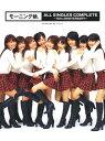 【中古】モーニング娘。ALL SINGLES COMPLETE 〜10th ANNIVERSARY〜(初回生産限定盤)(DVD付)/モーニング娘。CDアルバム/邦楽