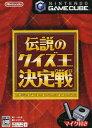 電視遊戲 - 【中古】伝説のクイズ王決定戦 (同梱版)ソフト:ゲームキューブソフト/テーブル・ゲーム
