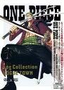 【中古】期限)ONE PIECE Log Collec…「LOGUE TOWN」 【DVD】/田中真...
