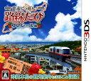 【中古】鉄道にっぽん!路線たび ゆいレール編ソフト:ニンテンドー3DSソフト/シミュレーション・ゲーム