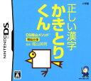 【中古】DS陰山メソッド 電脳反復 正しい漢字かきとりくんソフト:ニンテンドーDSソフト/脳トレ学習 ゲーム