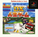 【中古】DX人生ゲーム PlayStation the Best for Family