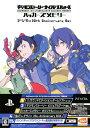 デジモンストーリー サイバースルゥース ハッカーズメモリー 初回限定生産版「デジモン 20th Anniversary BOX」 (限定版)ソフト:PSVitaソフト/ロールプレイング・ゲーム