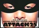 【中古】初限)DREAMS COME TR…TOUR 2014 ATTACK25 【DVD】/DREAMS COME TRUEDVD/映像その他音楽