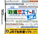【中古】鉄道ゼミナール −JR編−ソフト:ニンテンドーDSソフト/脳トレ学習・ゲーム