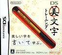 【中古】DS美文字トレーニングソフト:ニンテンドーDSソフト/脳トレ学習 ゲーム