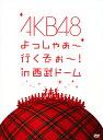 【中古】AKB48/よっしゃぁ?行くぞぉ?! in 西武ドーム スペシャルBOX <数量限定生産版>