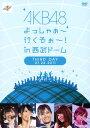 【中古】AKB48/よっしゃぁ?行くぞぉ?! in 西武ドーム 第三公演 DVD/AKB48DVD/
