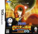 【中古】ドラえもん のび太の恐竜2006 DSソフト:ニンテンドーDSソフト/マンガアニメ・ゲーム