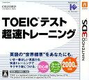 【中古】TOEICテスト超速トレーニングソフト:ニンテンドー3DSソフト/脳トレ学習・ゲーム