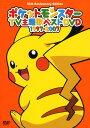 楽天ゲオマート楽天市場店【中古】ポケットモンスターTV主題歌ベスト 1997-2007 【DVD】DVD/男の子