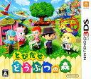 【SOY受賞】【中古】とびだせ どうぶつの森ソフト:ニンテンドー3DSソフト/任天堂キャラクター・ゲーム