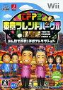 【中古】東京フレンドパーク2 決定版 〜みんなで挑戦!体感アトラクション〜ソフト:Wiiソフト/TV/映画・ゲーム