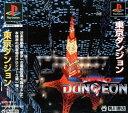 【中古】東京ダンジョンソフト:プレイステーションソフト/ロールプレイング・ゲーム