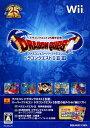 【中古】ドラゴンクエスト25周年記念 ファミコン&スーパーファミコン ドラゴンクエスト1・2・3ソフト:Wiiソフト/ロールプレイング・ゲーム