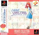 【中古】ときめきメモリアル プライベートコレクションソフト:プレイステーションソフト/その他 ゲーム