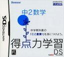 【中古】得点力学習DS 中2数学ソフト:ニンテンドーDSソフト/脳トレ学習・ゲーム