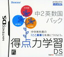 【中古】得点力学習DS 中2英数国パックソフト:ニンテンドーDSソフト/脳トレ学習・ゲーム