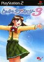 【中古】トゥルーラブストーリー3ソフト:プレイステーション2ソフト/シミュレーション・ゲーム