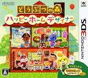 【中古】どうぶつの森 ハッピーホームデザイナーソフト:ニンテンドー3DSソフト/任天堂キャラクター・ゲーム