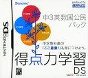 【中古】得点力学習DS 中3英数国公民パックソフト:ニンテンドーDSソフト/脳トレ学習・ゲーム