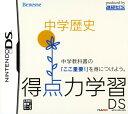 【中古】得点力学習DS 中学歴史ソフト:ニンテンドーDSソフト/脳トレ学習 ゲーム