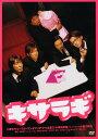 【中古】キサラギ スタンダード・ED 【DVD】/小栗旬DVD/邦画コメディ