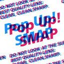 【中古】Pop Up! SMAP/SMAPCDアルバム/邦楽