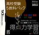 【中古】得点力学習DS 高校受験5教科パックソフト:ニンテンドーDSソフト/脳トレ学習・ゲーム