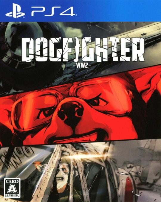 中古DOGFIGHTER−WW2−ソフト:プレイステーション4ソフト/シューティング・ゲーム