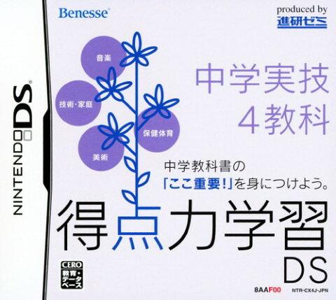 【中古】得点力学習DS 中学実技4教科
