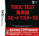 【中古】TOEIC TEST英単語スピードマスターDSソフト:ニンテンドーDSソフト/脳トレ学習・ゲーム