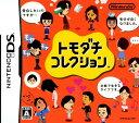 【中古】トモダチコレクションソフト:ニンテンドーDSソフト/任天堂キャラクター・ゲーム