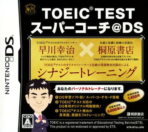 【中古】TOEIC TESTスーパーコーチ@DSソフト:ニンテンドーDSソフト/脳トレ学習・ゲーム