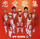 【中古】恋愛歌集/ET−KINGCDアルバム/邦楽ヒップホップ
