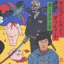 朋克, 硬核 - 【中古】マッシュルームカットとダッフルコート/GARLIC BOYS