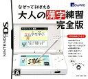 【中古】なぞっておぼえる大人の漢字練習 完全版ソフト:ニンテンドーDSソフト/脳トレ学習・ゲーム