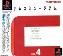 【中古】ナムコミュージアム Vol.4ソフト:プレイステーションソフト/その他・ゲーム