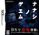 【中古】ナナシ ノ ゲエムソフト:ニンテンドーDSソフト/アドベンチャー・ゲーム