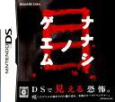 【中古】ナナシ ノ ゲエム 目ソフト:ニンテンドーDSソフト/アドベンチャー・ゲーム