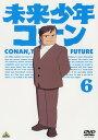【中古】未来少年コナン 6/小原乃梨子DVD/定番スタジオ(...