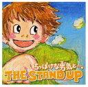 朋克, 硬核 - 【中古】ちっぽけな勇気と。/THE STAND UPCDアルバム/邦楽パンク/ラウド