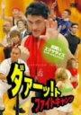 【中古】ダァーッ!ト ファイトキャンプ 【DVD】/アントキの猪木DVD/邦画バラエティ