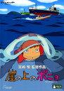 【中古】崖の上のポニョ/山口智子DVD/定番スタジオ(国内)