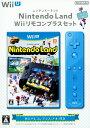 【中古】Nintendo Land Wiiリモコンプラスセット アオ (同梱版)