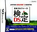 【中古】日本ゴルファーズ検定DSソフト:ニンテンドーDSソフト/スポーツ・ゲーム