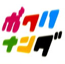 其它 - 【中古】ボクハナンダ〜応援シタクナッタノダ!!Ver.〜/175R