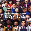 【中古】DREAMS COME TRUE THE BEST ! 私のドリカム/DREAMS COME TRUECDアルバム/邦楽